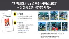 성남도시개발공사, '2020 안전보건관리 경진대회' 성료