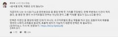 추미애, 유튜브 채널서 '윤석열, 탄핵 필요' 칼럼 공유