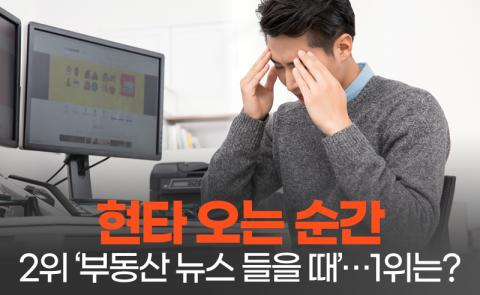 현타 오는 순간 2위 '부동산 뉴스 들을 때'…1위는?