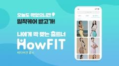 신한생명, 디지털 헬스케어 플랫폼 '하우핏' 베타버전 출시