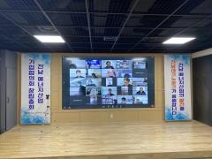 전남테크노파크, 전남 에너지산업 기업협의회 창립총회 개최