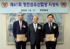 전한용 인하대 교수, 정헌섬유산업상 학술부문 수상