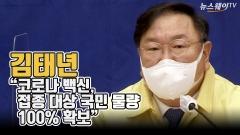 """김태년 """"코로나 백신, 접종 대상 국민 물량 100% 확보"""""""