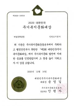 인천도시공사, 주거복지 정책실천 대상 수상