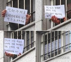 서울동부구치소 무더기 확진자 누적 762명…첫 사망자도