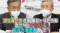 """재보궐선거 준비 돌입한 국민의힘…정진석 """"제1 야당, 범야권 플랫폼 될 것"""""""