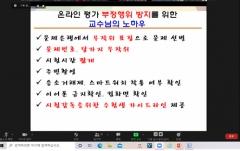 목포대, 교수공동체 'edusapiens 성과보고회' 개최
