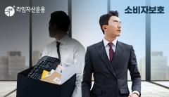 만년 '찬밥' 부서에 '에이스' 꽂았다...증권사 인사 키워드는 '소비자 보호'