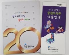 성남도시개발공사 중원도서관, 개관 20주년 기념 문집 발간