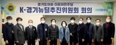 경기도의회 더불어민주당 K-경기뉴딜추진위원회, 디지털뉴딜 분과회의 개최