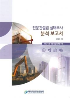 대한전문건설協·대한건설정책硏, '전문건설업 실태조사 보고서' 발간