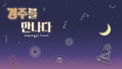 대한민국 관광1번지 경주, 재도약을 꿈꾸다