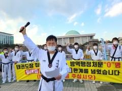 '집합금지 한 달째' 태권도장 관장들, 생존권 호소 나서