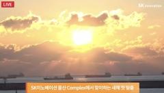 SK이노베이션, 새해 '일출' 생중계 성공···5200명 참여