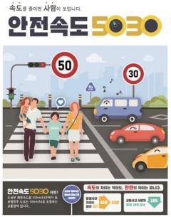 광주시, 광주지방경찰청과 안전속도 5030 교통시설물 설치