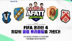 """넥슨 FIFA 온라인4, 오픈리그 클럽대전 참가자 모집…""""보는 재미 더한다"""""""