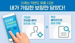 """""""내가 가입한 보장만""""···삼성생명, 고객맞춤형 약관 제공"""