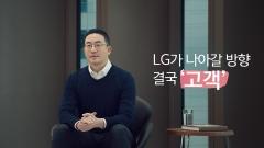"""[신년사]구광모 LG회장 """"고객 감동 완성해 LG 팬으로 만들자"""""""