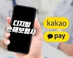 카카오손보, 연내 출범에 올인···디지털손보사 제동 관측 '불식'