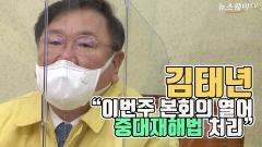 """김태년 """"이번주 본회의 열어 중대재해법 처리"""""""
