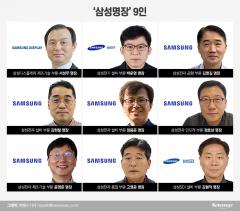 """""""최고 기술 이끈다"""" 삼성명장 9명 선발"""