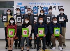성남도시개발공사, '건강일터 랜선 릴레이 선포식' 개최