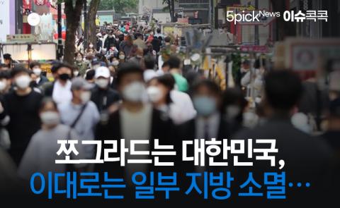 쪼그라드는 대한민국, 이대로는 일부 지방 소멸…