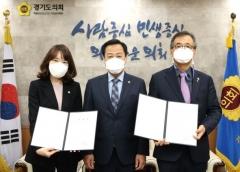 장현국 경기도의회 의장, 의회 법률고문 신규 위촉