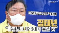 """김태년 """"제2의 정인이 사건 막겠다…아동보호 사각지대 좁힐 것"""""""