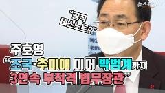 """주호영 """"조국·추미애 이어 박범계까지…3연속 부적격 법무장관"""""""