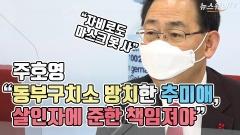 """주호영 """"동부구치소 방치한 추미애, 살인자에 준한 책임져야"""""""