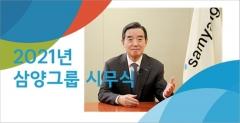 """김윤 삼양홀딩스 회장 """"올해 활동이 미래 100년의 시작 될 것"""""""