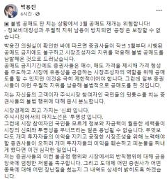 """박용진 """"3월 공매도 재개 위험…금융위, 재검토해야"""""""