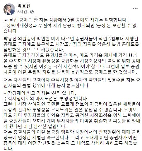 """박용진 """"3월 공매도 재개 위험···금융위, 재검토해야"""""""