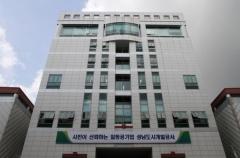 성남도시개발공사, 지역상생발전 '성남시로컬푸드 제품 구매 운동' 추진