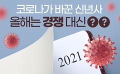 코로나가 바꾼 신년사…올해는 경쟁 대신 '○○'
