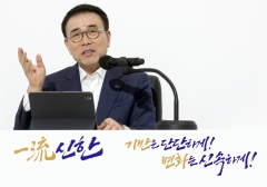 """조용병 회장 """"신한카드만의 디지털 혁신 통해 일류로"""""""