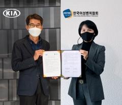[AD]기아차-한국女벤처협회, 지속성장 지원 위한 '업무협약' 체결