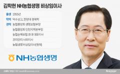 5년만에 농협 돌아온 김학현…생명 김인태號 지원사격