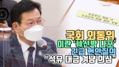 """이란 '韓선박 나포'…송영길 """"석유 대금 겨냥 의심"""""""