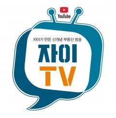 자이TV, 국내 최고 전문가들 초빙해 부동산시장 심층진단