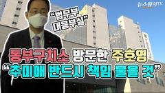 """동부구치소 방문한 주호영 """"추미애 반드시 책임 물을 것"""""""