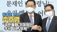 """유영민 만난 주호영 """"국민통합 기여하는 李朴 사면 부탁"""""""