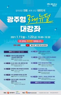 광주시, 광주형 3대 뉴딜 대강좌 11일 개막