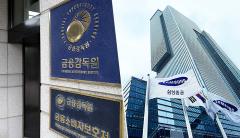 금감원, 삼성증권 올해 첫 종합검사 착수… 비대면 방식 병행