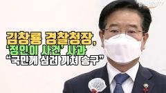 """김창룡 경찰청장, '정인이 사건' 대국민 사과 """"국민께 심려 끼쳐 송구"""""""