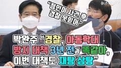 """박완주 """"경찰, 아동학대 방지 대책 3년 전과 똑같아, 이번 대책도 재탕 삼탕"""""""