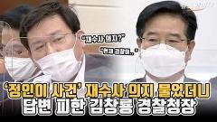 '정인이 사건' 재수사 의지 질의에 답변 피한 김창룡 경찰청장