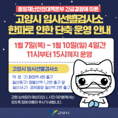 고양시, 임시선별검사소 한파특보기간 7~10일 단축운영…11~15시