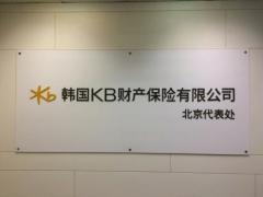 KB손보 중국법인, 6년만에 'LIG' 떼고 'KB' 간판 달았다